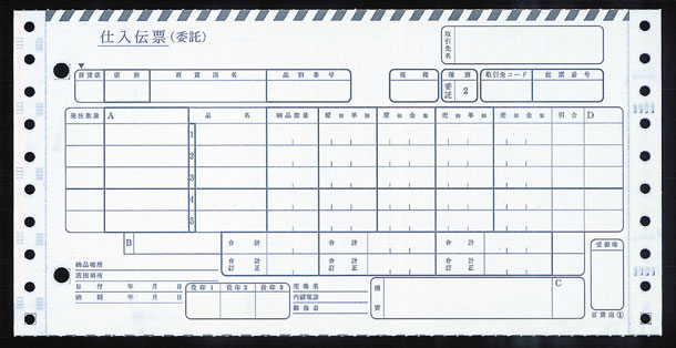 百貨店統一伝票 委託 (1,000セット)  ≪送料無料≫ チェーンストア統一伝票 (帳票)