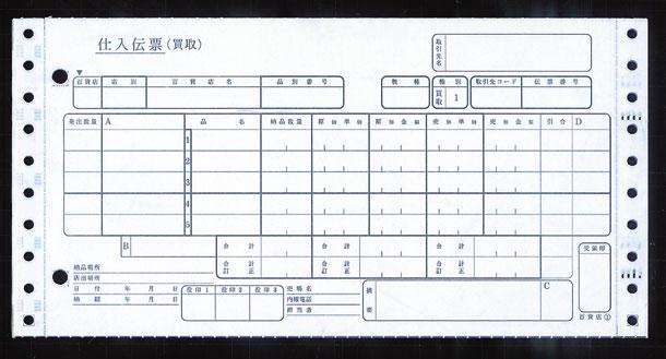 百貨店統一伝票 買取 (1,000セット)  ≪送料無料≫ チェーンストア統一伝票 (帳票)