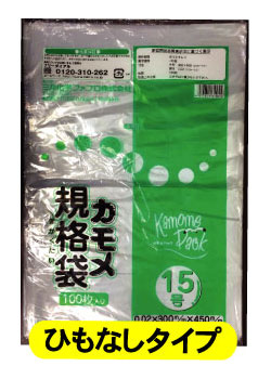 カモメ規格袋 0.02mm 13号 透明 バラ出荷