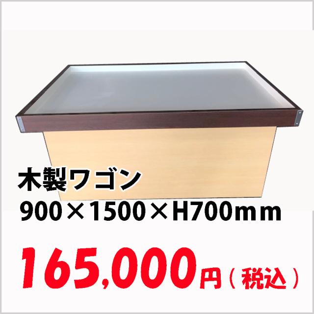 木製ワゴン 奥行900×幅1500×高さ700mm