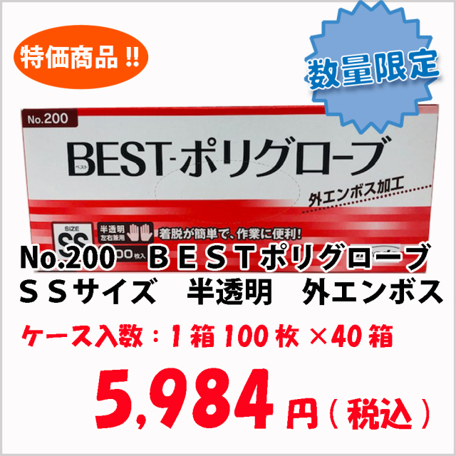 No.200 BESTポリグローブSS