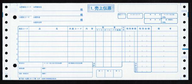 新菓子統一伝票タイプ用 P6 (1,000セット)  ≪送料無料≫ チェーンストア統一伝票 (帳票)