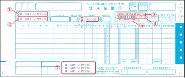 社名入りチェーンストア統一伝票ターンアラウンド1型
