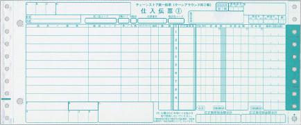 ターンアラウンド2型 No.なし P5 (1000組)×10ケース   ≪送料無料≫ チェーンストア統一伝票 (帳票)