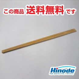BEST 竹割箸天削24cm 3000本 1ケース