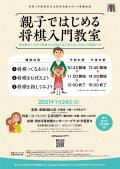 LPSA将棋フェス2021(親子入門教室)港区在住・在勤(在学)