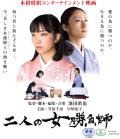 映画「二人の女勝負師」(DVD)