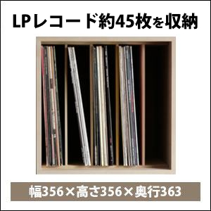 【送料無料】LPレコード収納ボックス 仕切り付き(45枚)