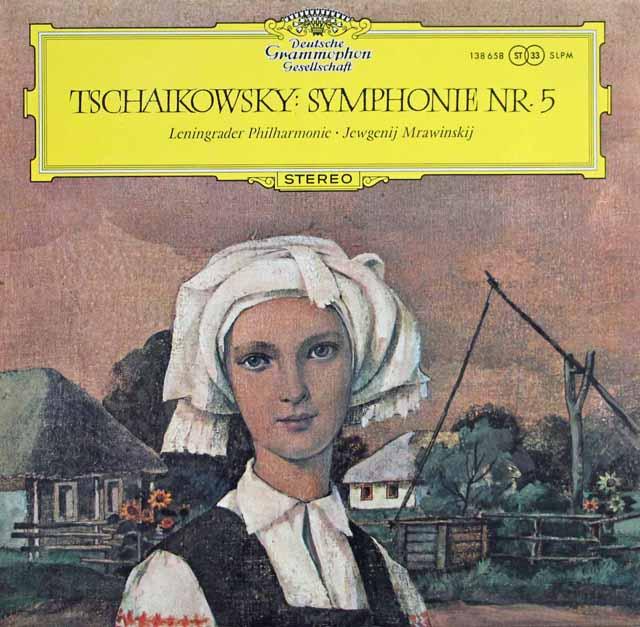 ムラヴィンスキーのチャイコフスキー/交響曲第5番 独DGG 3114 LP レコード