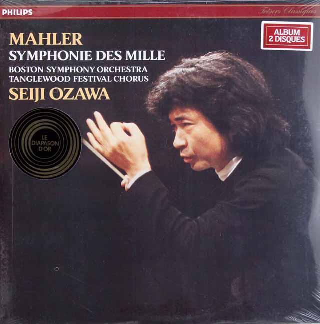 【未開封】 小澤のマーラー/交響曲第8番「千人の交響曲」 仏PHILIPS 3147 LP レコード
