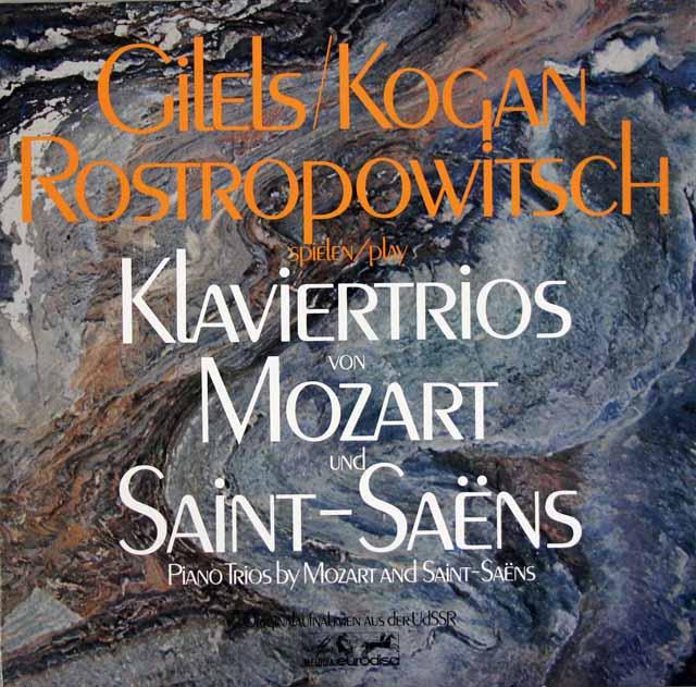 コーガン、ロストロポーヴィチ&ギレリスのモーツァルト&サン=サーンス/ピアノ三重奏曲 独eurodisc 3206 LP レコード