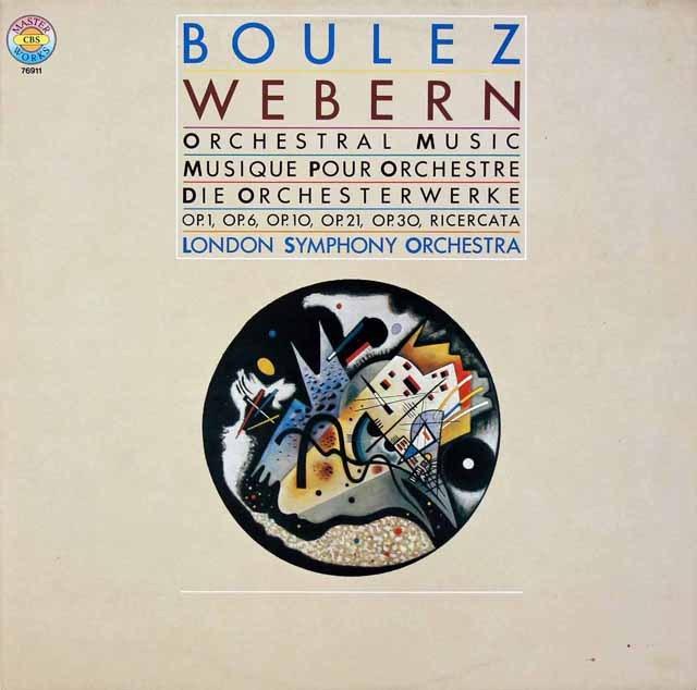ブーレーズのヴェーベルン/パッサカリアほか 独CBS 3297 LP レコード