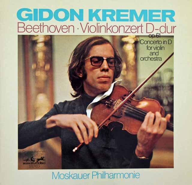 クレーメルのベートーヴェン/ヴァイオリン協奏曲 独eurodisc 3282 LP レコード