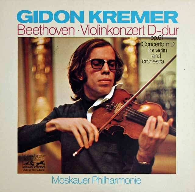 クレーメルのベートーヴェン/ヴァイオリン協奏曲 独eurodisc 3281 LP レコード