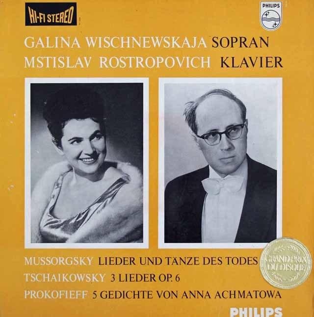 【オリジナル盤】ヴィシネフスカヤ&ロストロポーヴィチのムソルグスキー/「死の歌と踊り」ほか 蘭PHILIPS 3016 LP レコード