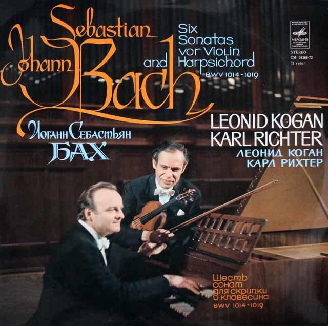 コーガン&リヒターのバッハ/ヴァイオリンとチェンバロのためのソナタ集  ソ連Melodiya 3027 LP レコード