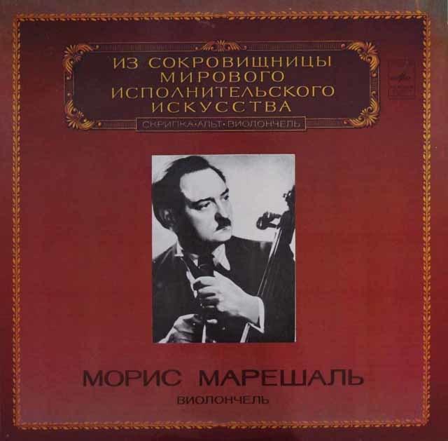 マレシャル&ゴーベールのラロ/チェロ協奏曲ほか ソ連Melodiya 3101 LP レコード
