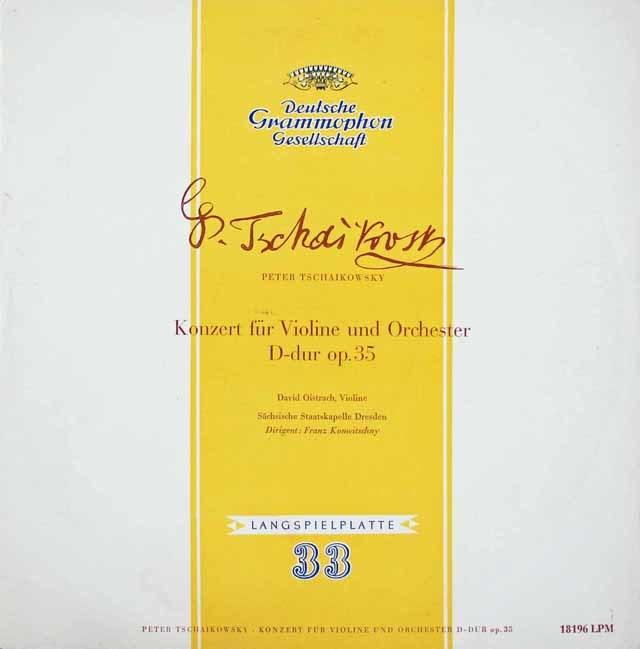 オイストラフ&コンヴィチュニーのチャイコフスキー/ヴァイオリン協奏曲  独DGG 3109 LP レコード