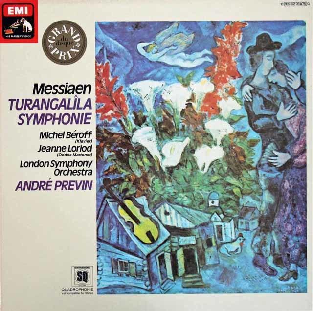 ベロフ&プレヴィンのメシアン/トゥーランガリラ交響曲 独EMI 3111 LP レコード