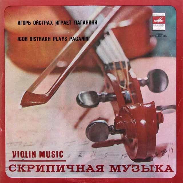 イーゴリ・オイストラフのパガニーニ/「24のカプリスから」ほか  ソ連Melodiya 3113 LP レコード
