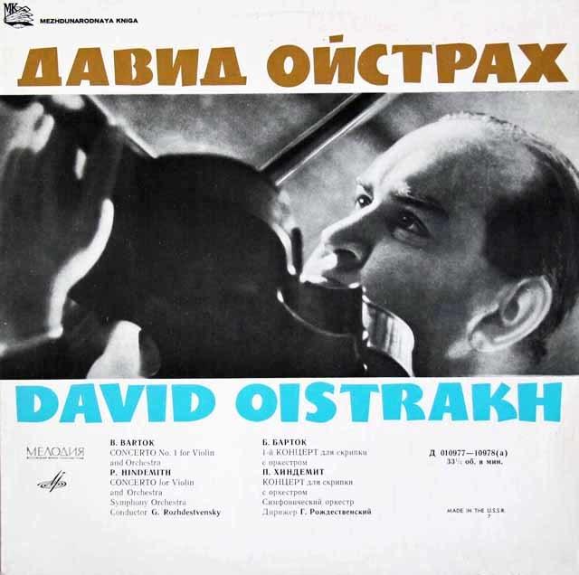 オイストラフ&ロジェストヴェンスキーのバルトーク&ヒンデミット/ヴァイオリン協奏曲  ソ連Melodiya 3113 LP レコード