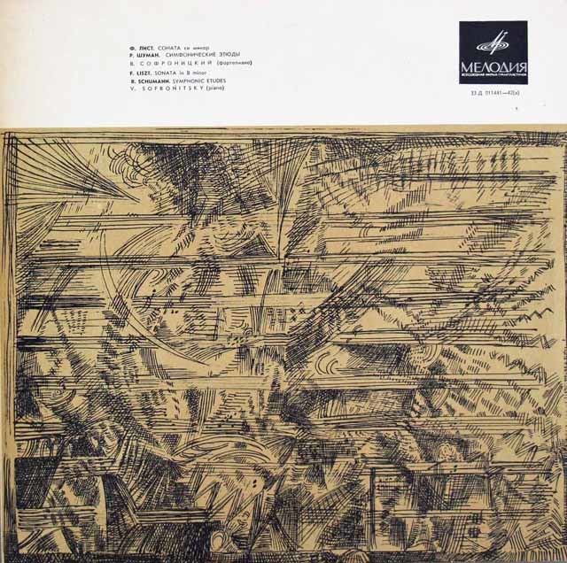 ソフロニツキーのリスト/ピアノソナタ ロ短調ほか ソ連Melodiya 3117 LP レコード