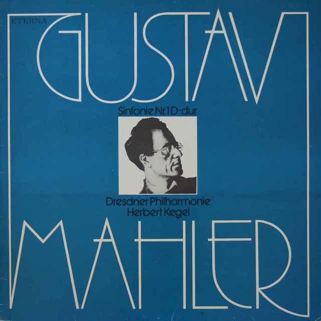 ケーゲルのマーラー/交響曲第1番  独ETERNA 3118 LP レコード