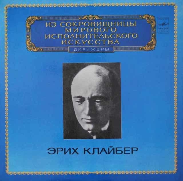 エーリヒ・クライバーのベートーヴェン/交響曲第3番「英雄」 ソ連Melodiya 3119 LP レコード