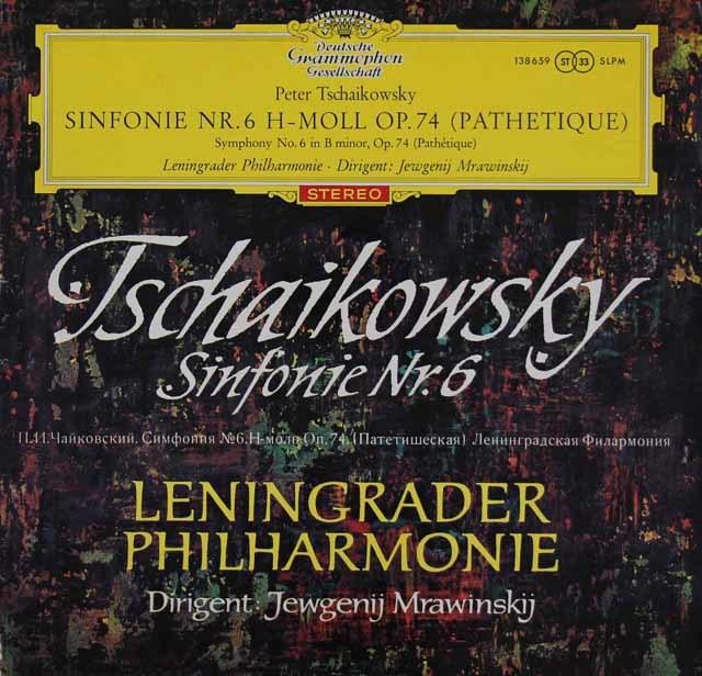 【赤ステレオ、オリジナル盤】 ムラヴィンスキーのチャイコフスキー/交響曲第6番「悲愴」 独DGG 3120 LP レコード