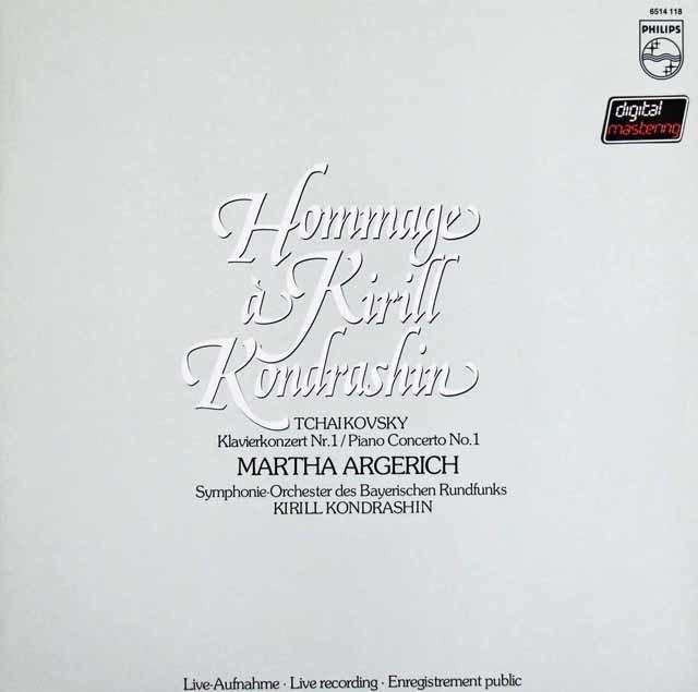 アルゲリッチ & コンドラシンのチャイコフスキー/ピアノ協奏曲第1番  蘭PHILIPS 3122 LP レコード