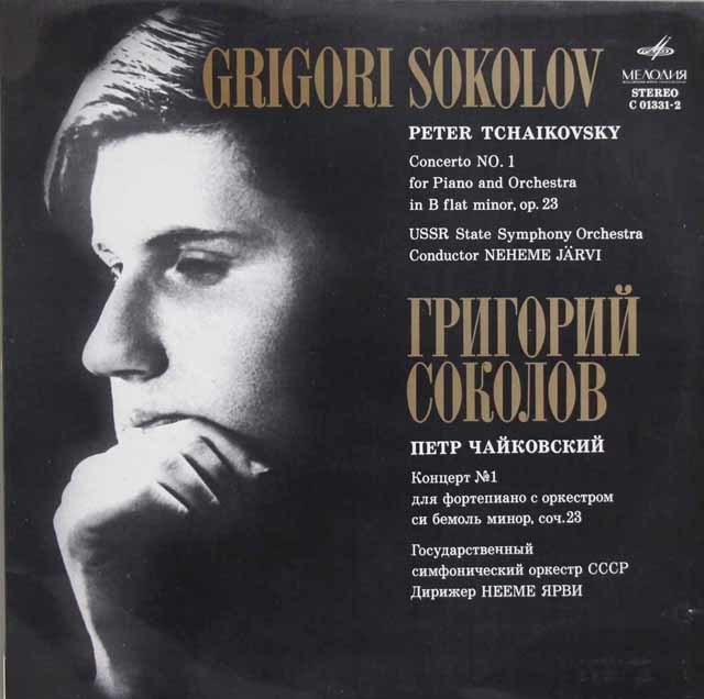 ソコロフ & ネーメ・ヤルヴィのチャイコフスキー/ピアノ協奏曲第1番  ソ連Melodiya 3122 LP レコード