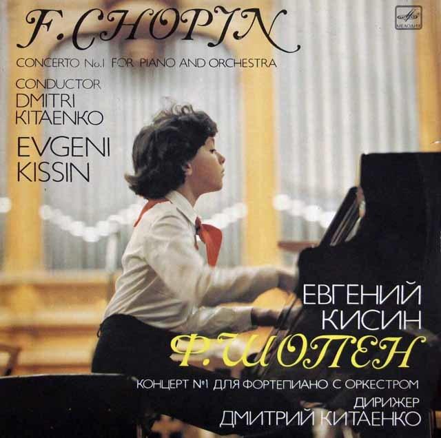 キーシン&キタエンコのショパン/ピアノ協奏曲第1番 ソ連Melodiya 3126 LP レコード
