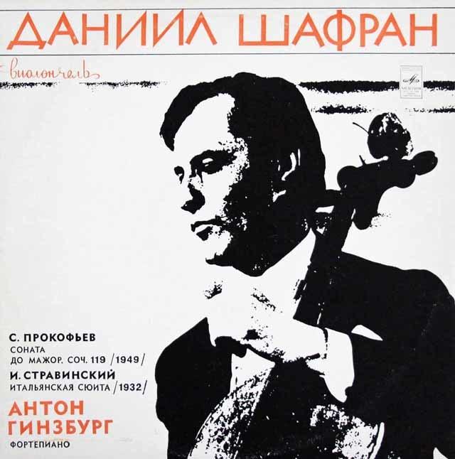 シャフラン&ギンスブルクのプロコフィエフ/チェロソナタほか ソ連Melodiya 3126 LP レコード