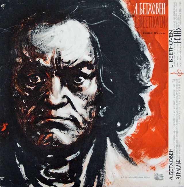 ギレリス&ザンデルリンクのベートーヴェン/ピアノ協奏曲第5番「皇帝」 ソ連MK 3126 LP レコード