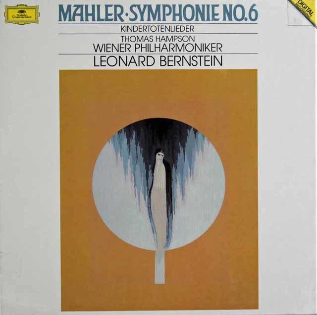 【未開封】バーンスタインのマーラー/交響曲第6番ほか 独DGG 3128 LP レコード