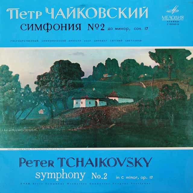 スヴェトラーノフのチャイコフスキー/交響曲第2番「小ロシア」 ソ連MELODIYA 3134 LP レコード