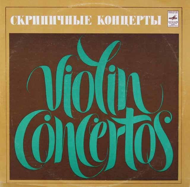 コーガン親子のバッハ/ヴァイオリン協奏曲集 ソ連MELODIYA 3134 LP レコード