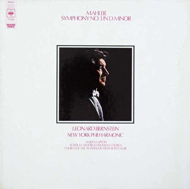 バーンスタインのマーラー/交響曲第3番 英CBS 3135 LP レコード