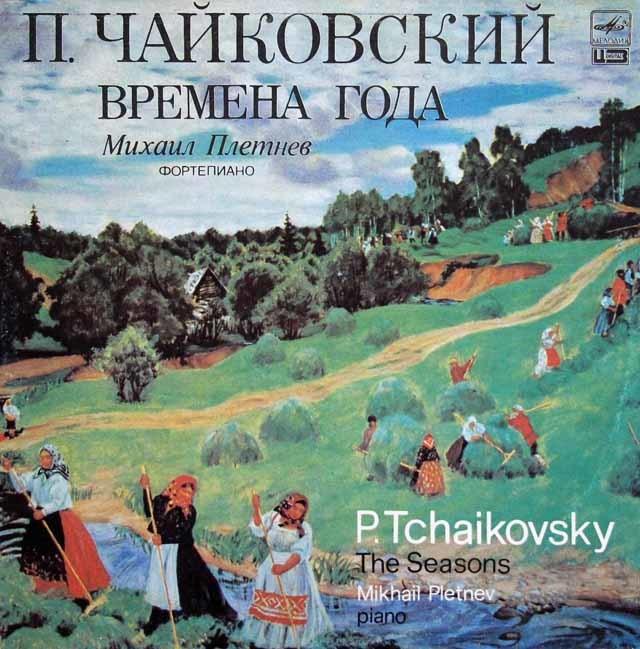 プレトニョフのチャイコフスキー/「四季」 ソ連MELODIYA 3136 LP レコード