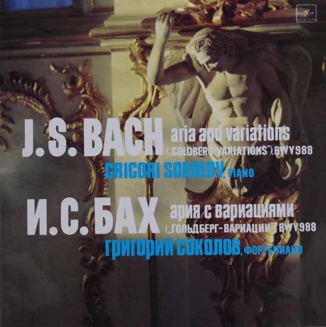 ソコロフのバッハ/ゴールドベルク変奏曲 ソ連Melodiya 3137 LP レコード