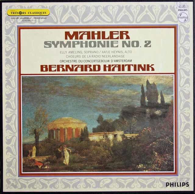 ハイティンクのマーラー/交響曲第2番「復活」 仏PHILIPS 3140 LP レコード