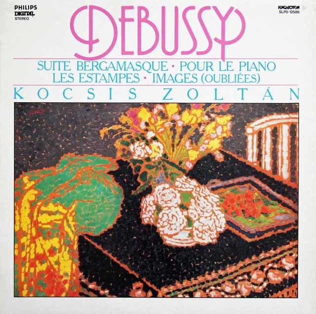 コチシュのドビュッシー/「ベルガマスク組曲」ほか ハンガリーHUNGAROTON 3141 LP レコード