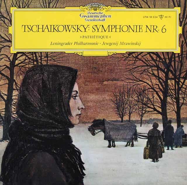 ムラヴィンスキーのチャイコフスキー/交響曲第6番「悲愴」 独DGG 3144 LP レコード