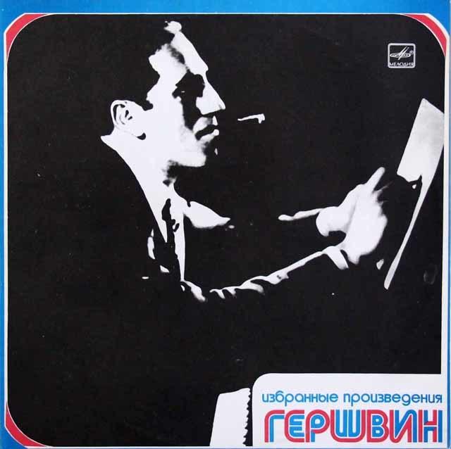 バダルベイリ & ドゥダロワのガーシウィン/「ラプソディ・イン・ブルー」ほか ソ連Melodiya 3145 LP レコード