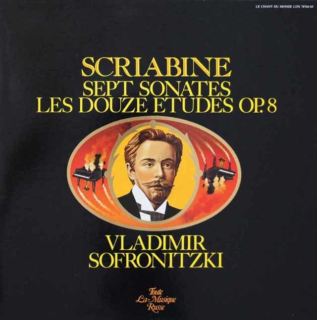 ソフロニツキーのスクリャービン/6つのピアノソナタほか 仏Le Chant du Monde 3145 LP レコード