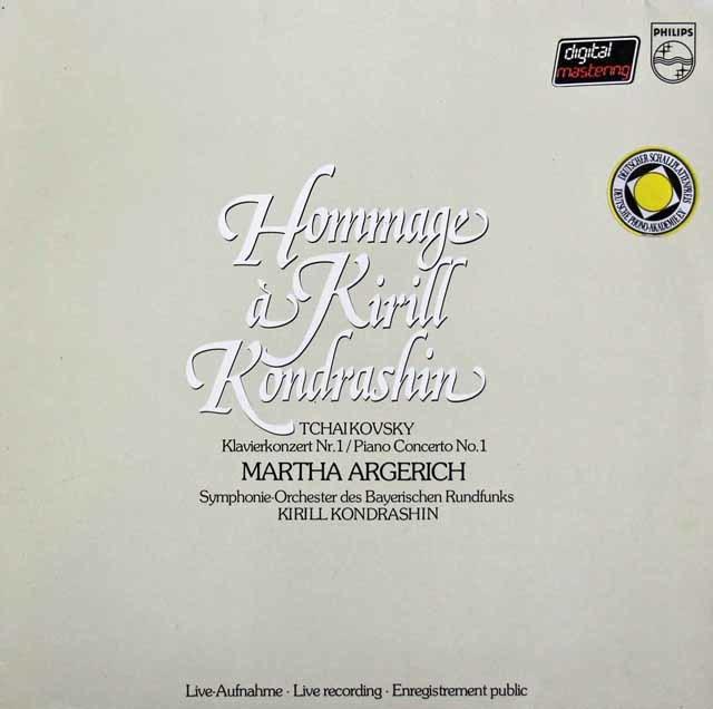 アルゲリッチ&コンドラシンのチャイコフスキー/ピアノ協奏曲第1番 独PHILIPS 3146 LP レコード