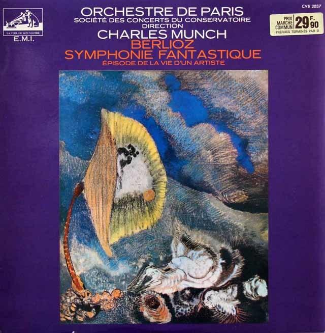 ミュンシュのベルリオーズ/幻想交響曲 仏EMI(VSM) 3201 LP レコード