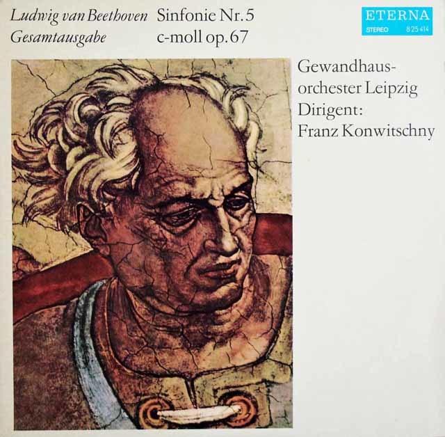 コンヴィチュニーのベートーヴェン/交響曲第5番 独ETERNA 3203 LP レコード