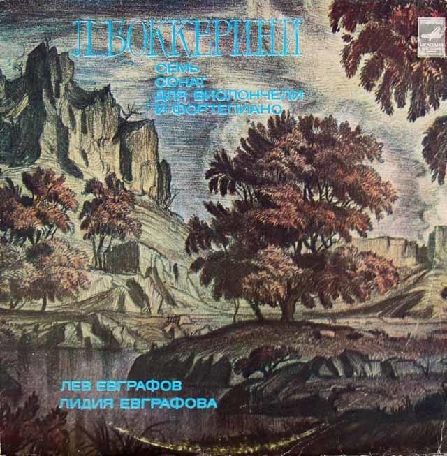 エヴグラフォフ & エヴグラフォワのボッケリーニ/チェロソナタ集 ソ連Melodiya 3208 LP レコード