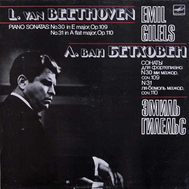 【ラストレコーディング】 ギレリスのベートーヴェン/ピアノソナタ第30&31番 ソ連Melodiya 3209 LP レコード